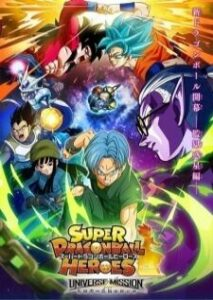Super Dragon Ball Heroes Universe Mission